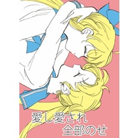 Doujinshi - Sailor Moon / Aino Minako (Sailor Venus) (愛し愛され全部のせ) / 片隅物置
