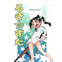 Doujinshi - Strike Witches / Francesca Lucchini (【オフセット版】るき☆すた URULOKI ver.113.2) / さ~くる・UTUMNO
