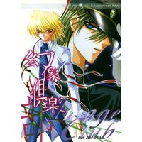 [Boys Love (Yaoi) : R18] Doujinshi - Manga&Novel - Anthology - Yu-Gi-Oh! / Kaiba x Jonouchi (幻像倶楽部) / SOUND ONLY/Southern★Emperor