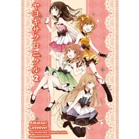 Doujinshi - Illustration book - IM@S: Cinderella Girls / Uzuki & Honoka & Ōzora Akari (ヤヨキサクロニクル2) / 弥生如月亭