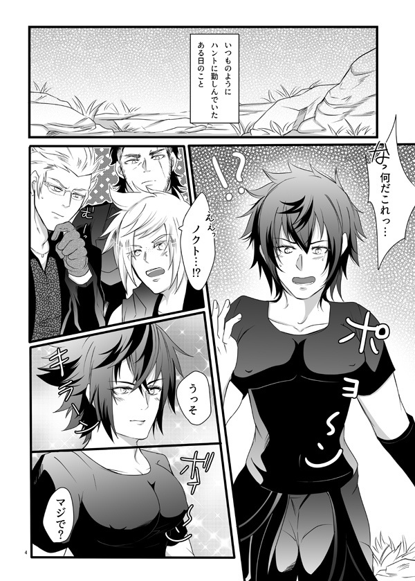 [Boys Love (Yaoi) : R18] Doujinshi - Final Fantasy XV (Scarlet) / PiriKara BOOTH