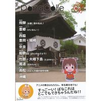Doujinshi - Novel - PonaColle in WAST JAPAN / the Ponasons