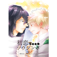 Doujinshi - Manga&Novel - Anthology - My Hero Academia / Aizawa Shouta x Bakugou Katsuki (相爆アンソロジー 初恋ツウシンボ) / 花丸毛玉
