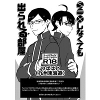 [Boys Love (Yaoi) : R18] Doujinshi - Railway Personification (しなくても出られる部屋) / mrmr