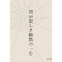 [Boys Love (Yaoi) : R18] Doujinshi - Novel - Ame-Comi (我が愛しき蜘蛛の一生) / quiqui