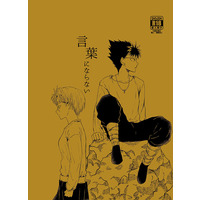 [Boys Love (Yaoi) : R18] Doujinshi - Novel - YuYu Hakusho / Hiei (言葉にならない) / LMF