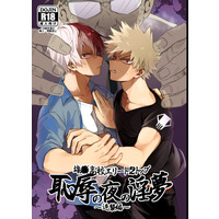 [Boys Love (Yaoi) : R18] Doujinshi - Manga&Novel - Anthology - My Hero Academia / Mob & Bakugou Katsuki & Todoroki Shouto (雄●高校エリート2トップ 恥辱の夜の淫夢 ~逆襲編~) / Hellenism