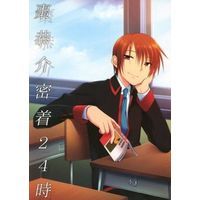 Doujinshi - Illustration book - Little Busters! / Natsume Kyousuke (【単品】棗恭介密着24時) / 甘杏