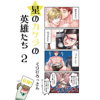 [Boys Love (Yaoi) : R18] Doujinshi - Manga&Novel - Anthology - Legend of the Galactic Heroes / Oskar von Reuenthal x Reinhard von Lohengramm & Siegfried Kircheis x Reinhard von Lohengramm & Walter von Schenkopp x Yang Wen-li (星のカケラの英雄たち2) / Double I , ピロ小屋 , ポンテヴェキオ