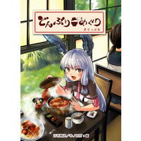 Doujinshi - Illustration book - Kantai Collection / Murakumo & Houshou (丼めぐり きりっぷる) / 日刊桐沢/キノコ灯