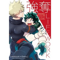 Doujinshi - My Hero Academia / Bakugou Katsuki x Midoriya Izuku (強奪LIFEWORK) / I@BOX