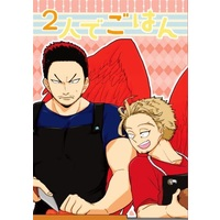 Doujinshi - Manga&Novel - Anthology - My Hero Academia / Endeavor & Hawks (2人でごはん) / 人間学部感情科