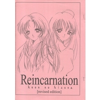 Doujinshi - Kuon no Kizuna (【コピー誌】Reincarnation revised edition) / HIGH RISK REVOLUTION