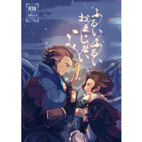 [Boys Love (Yaoi) : R18] Doujinshi - Novel - OCTOPATH TRAVELER / Olberic x Cyrus (ふるいふるいおまじない) / まくら