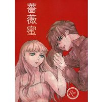 [Boys Love (Yaoi) : R18] Doujinshi - Novel - Mobile Suit Gundam Wing / Heero Yuy x Relena Darlian (薔薇蜜) / がらん堂
