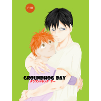 [Boys Love (Yaoi) : R18] Doujinshi - Novel - Haikyuu!! / Kageyama x Hinata (GROUNDHOG DAY) / 今が旬