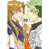 [Boys Love (Yaoi) : R18] Doujinshi - Novel - Fate/Apocrypha / Achilleus x Chiron (神のまにまに) / MMK