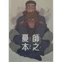 Doujinshi - IRON-BLOODED ORPHANS / Norba Shino x Eugene Seven Stark (師之憂本) / ロックンワーム