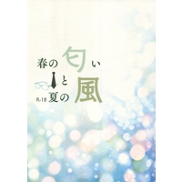 [NL:R18] Doujinshi - Novel - Stand My Heroes / Natsume Haru x Protagonist (春の匂いと夏の風) / 芦田 with B