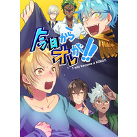 Doujinshi - King of Prism by Pretty Rhythm / Hayami Hiro & All Characters & Takadanobaba George (今日からオレが!!) / A