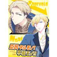 Doujinshi - Anthology - IDOLiSH7 / Rokuya Nagi (臣民タルモノ!不敬モノ!!) / WBT