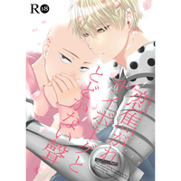 [Boys Love (Yaoi) : R18] Doujinshi - One-Punch Man / Genos x Saitama (恋焦がれサイボーグととどかない聲) / 180Berry