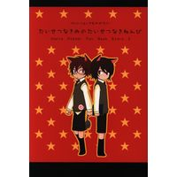 Doujinshi - Novel - Harry Potter Series / James Potter x Severus Snape (たいせつなきみのたいせつなきねんび) / prt