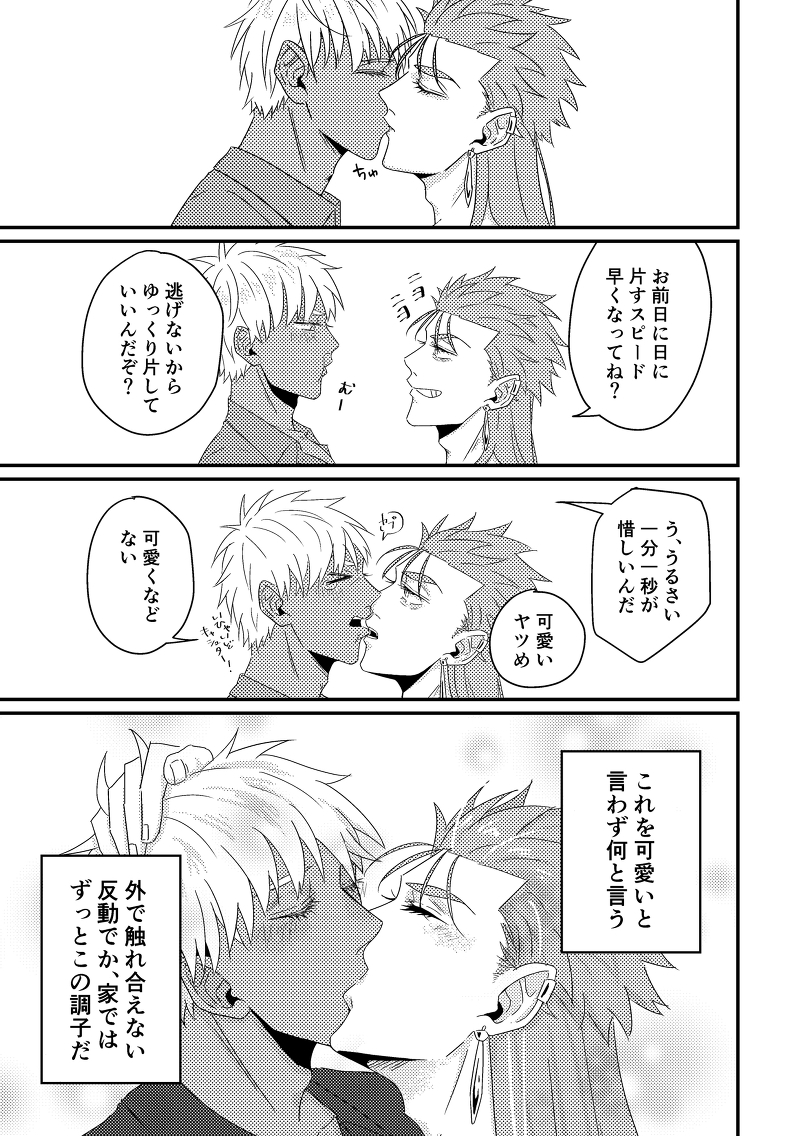 [Boys Love (Yaoi) : R18] Doujinshi - Fate/Grand Order / Lancer & Archer & Caster (幸福の約束) / tiny
