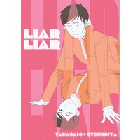 Doujinshi - Railway Personification (LIAR LIAR) / superfluous.