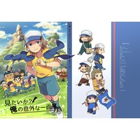 Doujinshi - Manga&Novel - Anthology - Inazuma Eleven Series (見たいか?俺の意外な一面!!) / すあまん