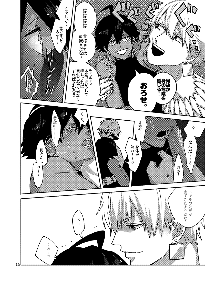 [Boys Love (Yaoi) : R18] Doujinshi - Fate/Grand Order / Gilgamesh x Ozymandias (Fate Series) (魅せられて) / Tsunamayo