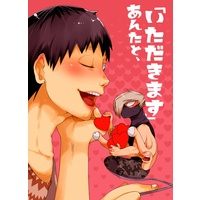 [Boys Love (Yaoi) : R18] Doujinshi - Manga&Novel - Anthology - My Hero Academia / Shouji Mezou x Sero Hanta (あんたと、「いただきます」) / そろそろ瀬呂の出番のようだ!