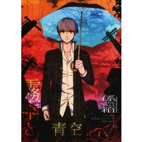 Doujinshi - Illustration book - Persona4 / All Characters (Persona) (霧雨と青空諸君) / Magonote Toy Box