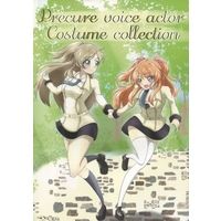 Doujinshi - Illustration book - Hug tto! Precure (Precure voice actor Costume collection) / スカイとまと
