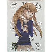 Doujinshi - Mobile Suit Gundam Wing / Heero Yuy x Relena Darlian (Night cafe Mission) / 英国ちぇりーず