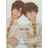Doujinshi - Harry Potter Series / Sirius Black x James Potter (楽園の残像 *再録) / Flanders no Sisters