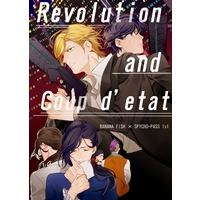 Doujinshi - Novel - PSYCHO-PASS / Ash x Eiji (Revolution and Coup d'etat) / 白鷺