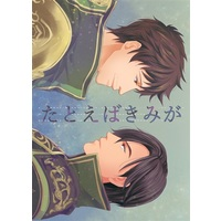 Doujinshi - Dynasty Warriors / Xu Shu x Fa Zheng (たとえばきみが) / みちばた