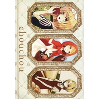 Doujinshi - Novel - Illustration book - VOCALOID / All Characters (chouchou) / monauliz