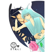 [Boys Love (Yaoi) : R18] Doujinshi - Anthology - YuYu Hakusho / Kurama & Yomi (月下美人Ⅰ) / 薔薇の記憶