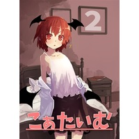 Doujinshi - Illustration book - Touhou Project / Koakuma (こぁたいむ2) / えるや