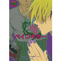 [Boys Love (Yaoi) : R18] Doujinshi - Novel - ONE PIECE / Zoro x Sanji (ペインキラー) / 黒いたぬき缶