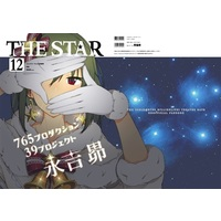 Doujinshi - Illustration book - IM@S / Nagayoshi Subaru (THE STAR 12 コミックマーケット95特別号「永吉昴」) / 黒猫便