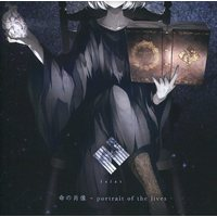 Doujin Music - 命の肖像 -portrait of the lives- / Islet / Islet
