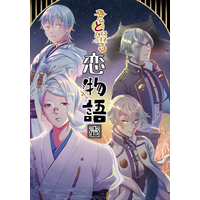 Doujinshi - Novel - Touken Ranbu / Hizamaru x Saniwa (Female) (君と綴る恋物語 壱) / 花語り