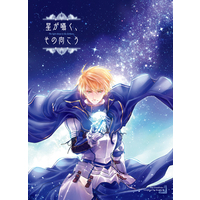 Doujinshi - Fate/Grand Order (星が囁く、その向こう) / B.B.A