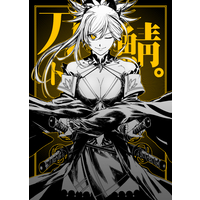 Doujinshi - Illustration book - Fate/Grand Order (刀ト鯖。) / PIZZARIA