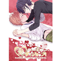 [Boys Love (Yaoi) : R18] Doujinshi - Manga&Novel - Anthology - K (K Project) / Saruhiko x Misaki (愛があればダイジョーブ!) / ずわいがに