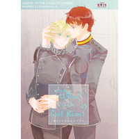 [Boys Love (Yaoi) : R18] Doujinshi - Legend of the Galactic Heroes / Siegfried Kircheis x Reinhard von Lohengramm (What is the Lost item?) / 蒼庵