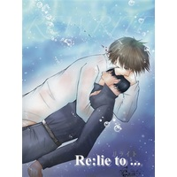 [Boys Love (Yaoi) : R18] Doujinshi - Novel - Arisugawa Arisu Series (Re:lie to...ーリライトー) / 天空迷宮